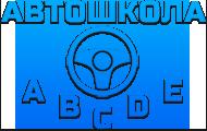 Автошкола 'A B C D E'