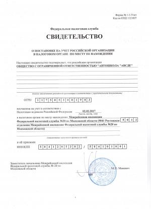 Свидетельство о регистрации  Автошкола ABCDE в Реутове