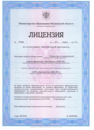 """Лицензия Автошкола """"A B C D E"""" в Реутове"""