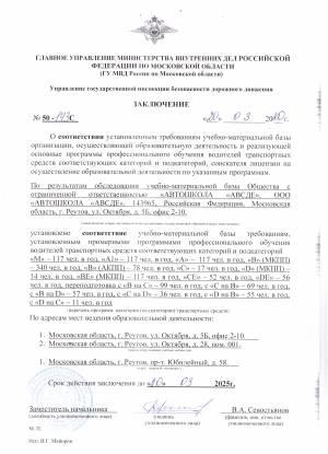 Заключение ГИБДД Автошкола ABCDE в реутове